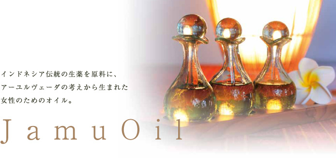 JamuOilインドネシア伝統の生薬を原料に、アーユルヴェーダの考えから生まれた女性のためのオイル。ジャムゥ・オイルのご案内
