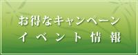お得なキャンペーン/イベント情報