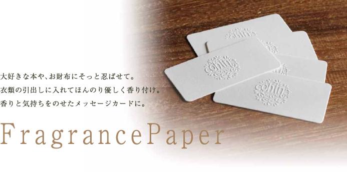 大好きな本や、お財布にそっと忍ばせて。衣類の引き出しに入れてほんのり優しく香り付け。香りと気持ちをのせたメッセージカードに。Fragrance Paper