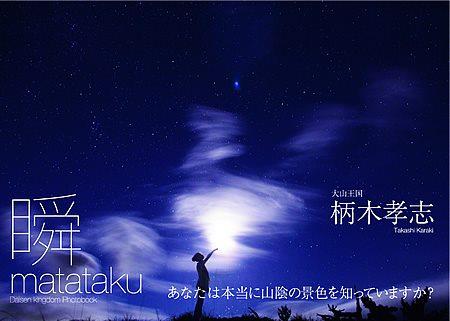 柄木孝志,瞬,写真集,サイン会,大山