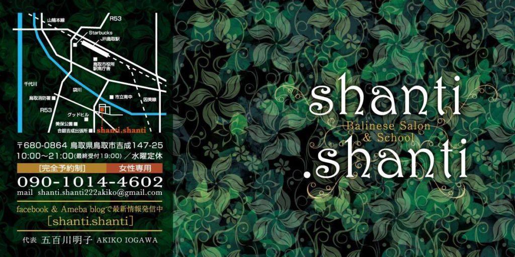 Balinese Salon shanti shanti,バリニーズサロン,シャンティシャンティ,バリニーズマッサージ、鳥取市,リフレクソロジー,インディアンヘッドケア,ホットストーン,耳つぼジュエリー,アロマトリートメント,オープンキャンペーン