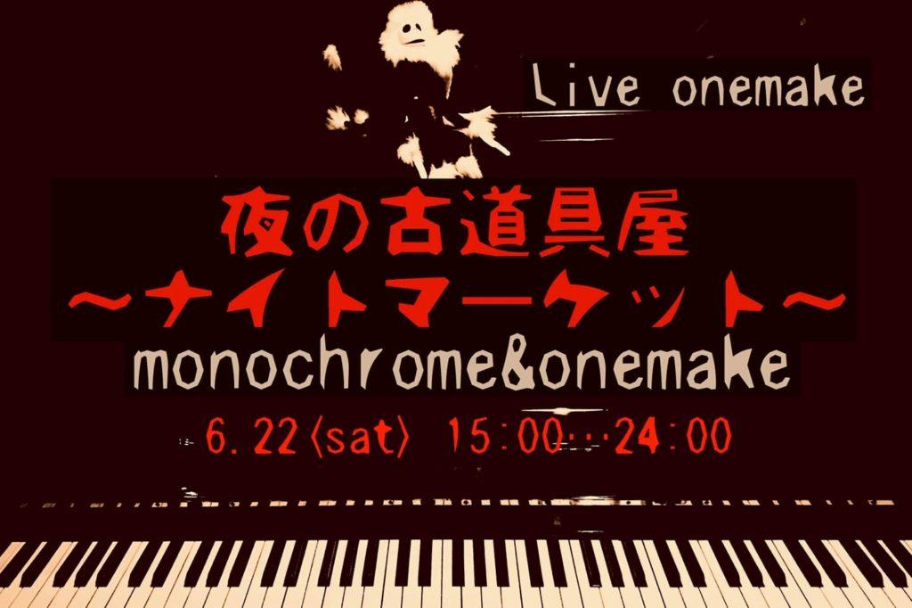 夜の小道具屋~ナイトマーケット~,monochrome,onemake,古道具,