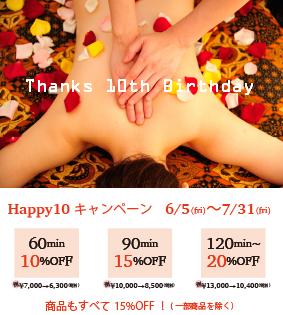 Jepun Sari 10周年キャンペーン