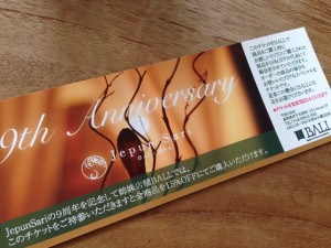 Jepun Sari,9周年,ゆるぷちイベント,雑貨,BALL,米子,オーダー家具