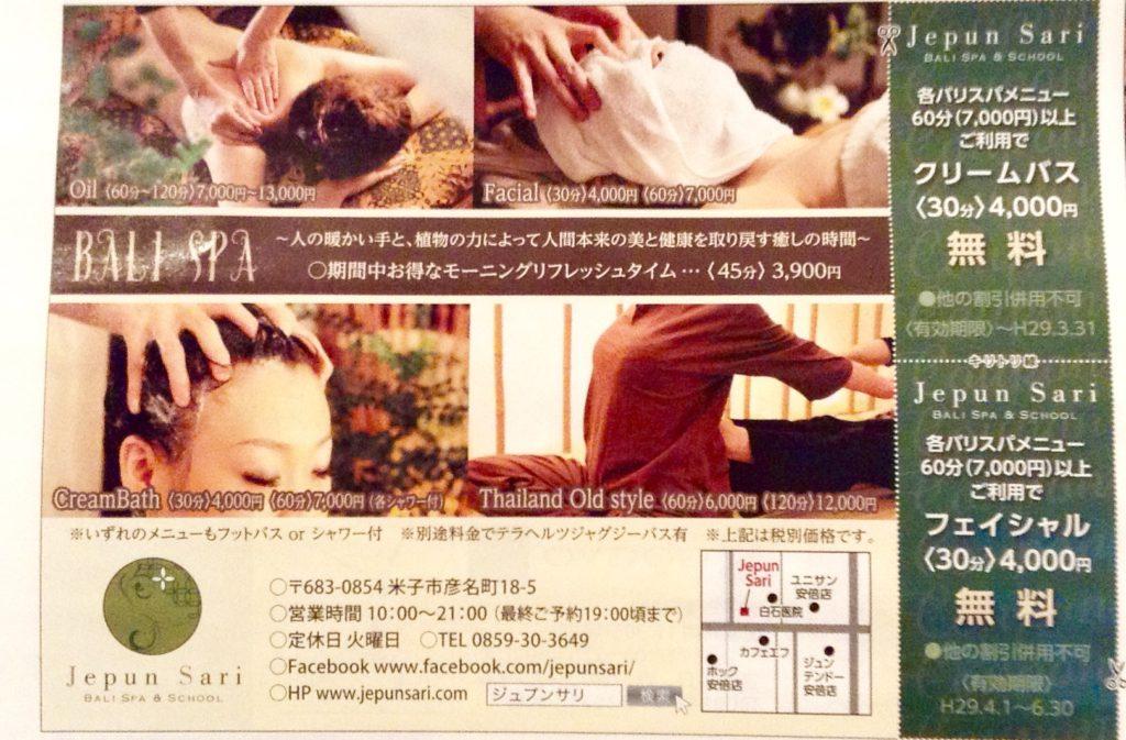 広告、Jepunsari、バリスパ、オイルマッサージ、フェイシャル、クリームバス、タイ古式、スクール、ルアン